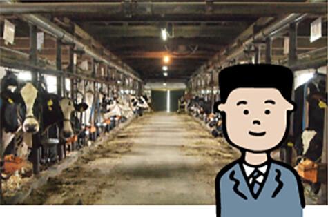 牛舎経営者様